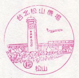 26-松山機場(980323).jpg