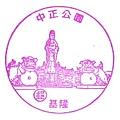 27-基隆中正公園(980325).jpg
