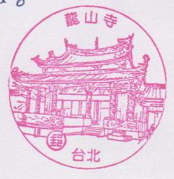 30-龍山寺(980326).jpg