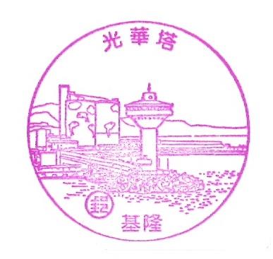 28-基隆光華塔(980326).jpg