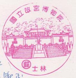 31-故宮博物院(980330).jpg