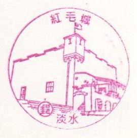 32.淡水紅毛城(980402).jpg