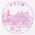 34.台中中正公園(980407).jpg