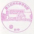 35.台中國立科學博物館(980407).jpg