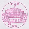 36.中山堂(980407).jpg
