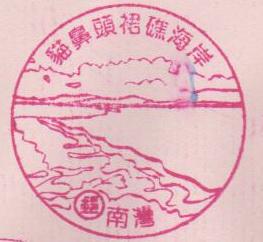 37.南灣貓鼻頭裙礁海岸(980408).jpg