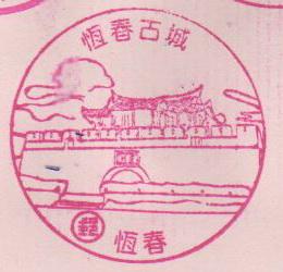 38.恆春古城(980408).jpg