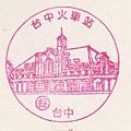 39.台中火車站(980410).jpg