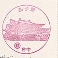 40.台中孔子廟(980410).jpg