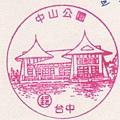 41.台中中山公園(980410).jpg