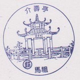 44.馬祖介壽亭(98.05.05).jpg