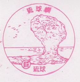 45.琉球嶼(98.05.07).jpg