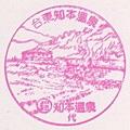 47.知本溫泉(98.05.13).jpg
