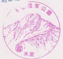 48.玉山國家公園(98.05.15).jpg