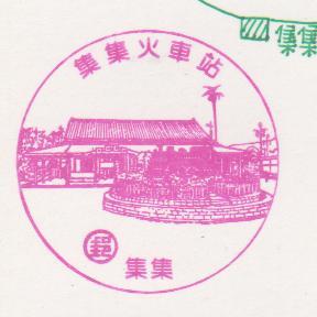 50.集集火車站(98.05.15).jpg