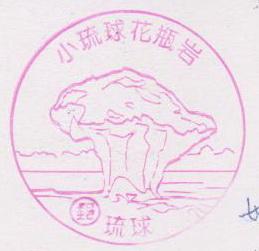 51.小琉球花瓶岩(98.05.17).jpg