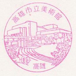 52.高雄市立美術館(98.05.17).jpg