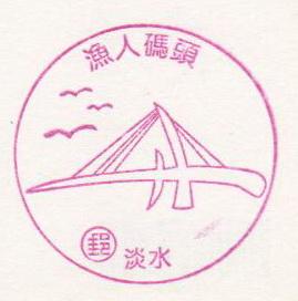 33.淡水漁人碼頭(980402).jpg