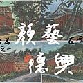 顏藝德興 明信片 古厝篇-1