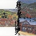顏藝德興 明信片 古厝篇-2