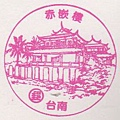 53-台南赤崁樓(980519).jpg