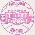 54-台南火車站(980519).jpg