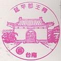 55-台南延平郡王祠(980519).jpg
