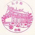 56-台南孔子廟(980518).jpg
