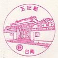 57-五妃廟(980518).jpg