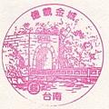 58-億載金城(980518).jpg