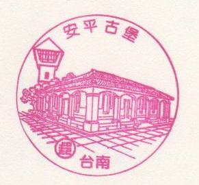 59-安平古堡(980518).jpg