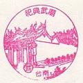 60-祀典武廟(980518).jpg