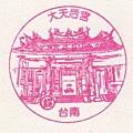 61-大天后宮(980518).jpg