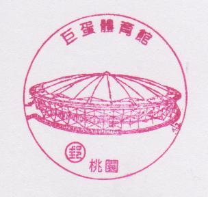 62-桃園巨蛋體育場(980526).jpg