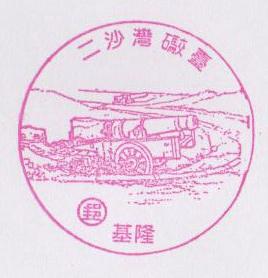 64-基隆二沙灣礮台(980604).jpg