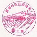 65-桃園中正國際機場(980605).jpg