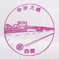 67-中沙大橋(980606).jpg