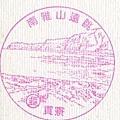 68-南雅山遠眺(980608).jpg