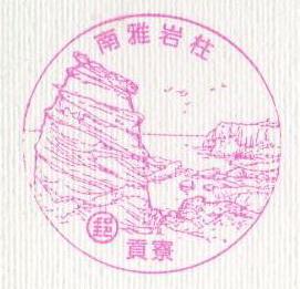 69-南雅岩柱(980608).jpg