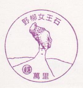 72-野柳女王石(980608).jpg