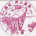 73-泰安虎山溫泉(980608).jpg