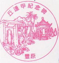 74-丘逢甲紀念碑(980609).jpg