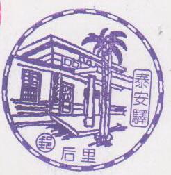 75-泰山驛(980609).jpg