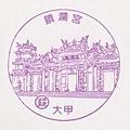 76-鎮瀾宮(980609).jpg