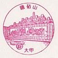 77-鐵砧山(980609).jpg