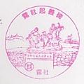 78-霧社起義碑(980609).jpg