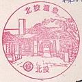 79-北投溫泉(980616).jpg