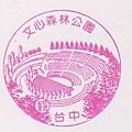 80-台中文心公園(980617).jpg