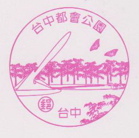 81-台中都會公園(980617).jpg