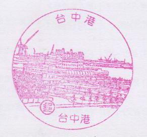 82-台中港(980622).jpg